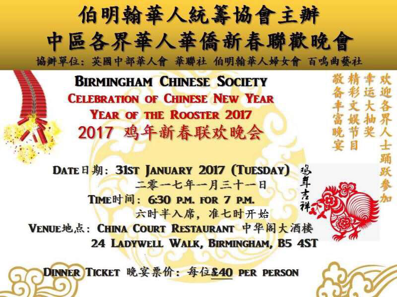 Birmingham Chinese Society celebrating Chinese New Year